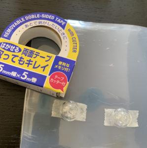 両面テープで固定