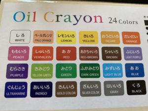 オイルクレヨンの色